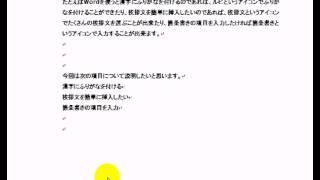 11検索と置換え 1 / ワード2007(Word2007)動画解説