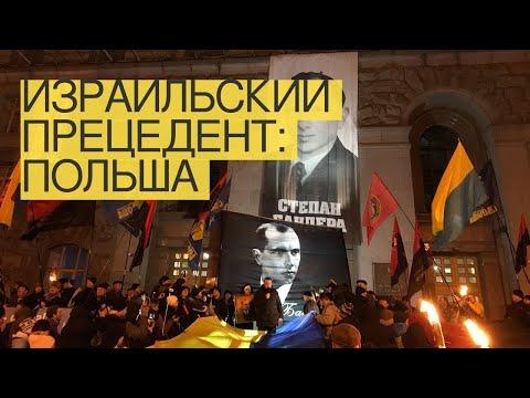 Израильский прецедент: Польша наступает надипломатические грабли