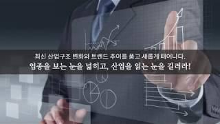 NEW 대한민국 주식투자 산업업종 종합분석