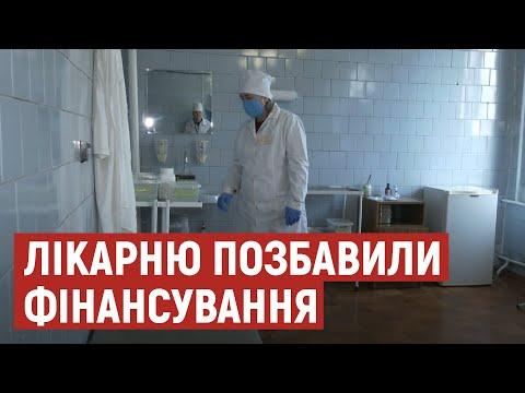 Суспільне Волинь: Лікарня на Волині, яка лишилася без фінансування продовжує працювати