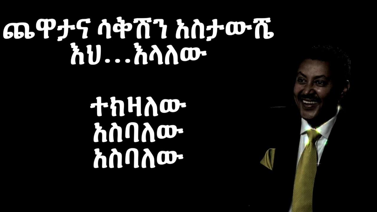 Neway Debebe - Alwashim አልዋሽም (Amharic With Lyrics)