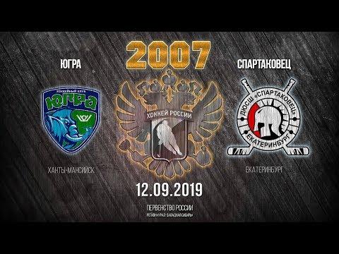 Югра-Спартаковец, (2007 г.р.), 12.09.2019