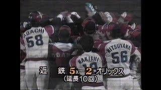 198910.6 熱パ終盤戦 近鉄・リベラ、サヨナラアーチ!