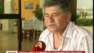 NewsIt.gr: Βρήκαν στο facebook τον δολοφόνο