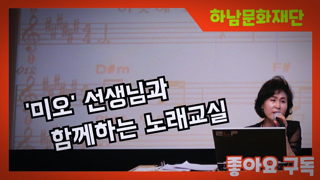 하남문화재단 '미오'의 노래교실(6.16)