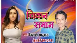 lagelu gori chikan saman new song by vikash bhardwaj superhit song