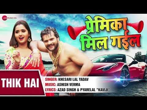 ठीक है || Premika Mil Gaya || Khesari Lal Yadav || Bhojpuri MP3 Song Download New 2018