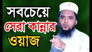 Video Bangla Waz -2017। কান্না মাখা ওয়াজ শুনে আপনিও কাঁদবেন। Mawlana Habibur Rahman Kafi Chandpuri download MP3, 3GP, MP4, WEBM, AVI, FLV Juli 2018
