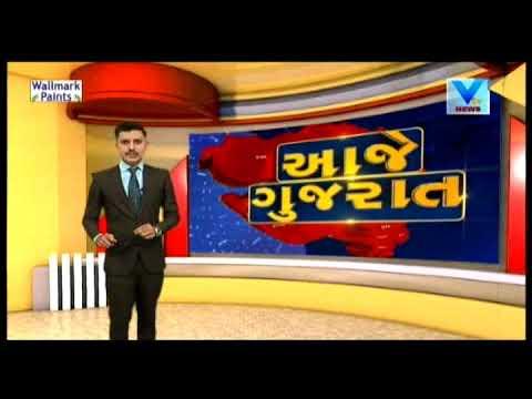 Aaje Gujarat (આજે ગુજરાત) | 11th November '17 | Vtv News