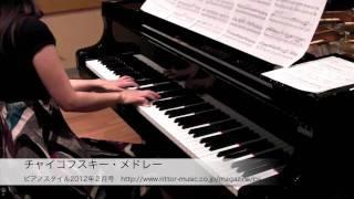 ピアノスタイル2012年2月号楽譜掲載「チャイコフスキー・メドレー」の...