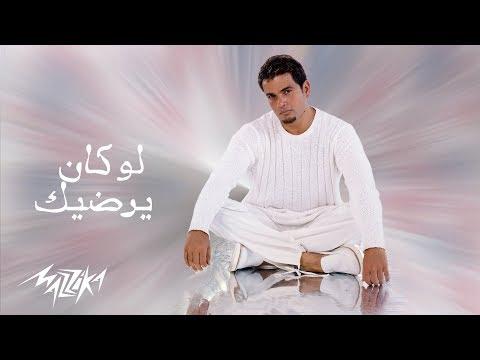 Law Kan Yerdik - Amr Diab لو كان يرضيك - عمرو دياب