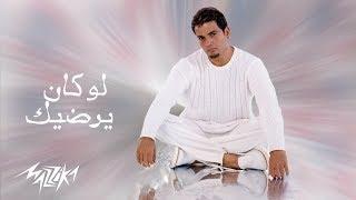 Law Kan Yerdik - Amr Diab | لو كان يرضيك - عمرو دياب
