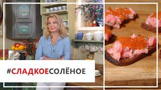 Рецепт закуски из тунца с красной икрой на гренках от Юлии Высоцкой | #сладкоесолёное №62 (18+)
