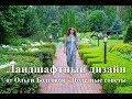 ❖ Экскурсия по саду в Бузланово ❖ - Ландшафтный дизайн