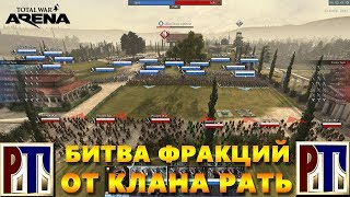 Total War Arena Битва Фракций В главной роли клан Рать
