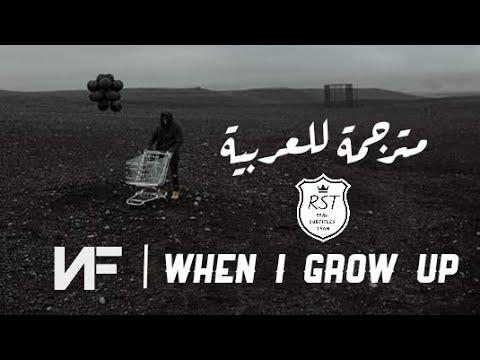NF - When I Grow Up  |  مترجمة للعربية