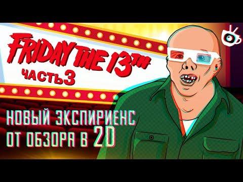ОБЗОР ПЯТНИЦА 13-Е 3D (ЧАСТЬ 3) [НОВАЯ ВЕРСИЯ]