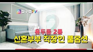 동대문구 용두동 투룸신축빌라 청계천 홈플러스 2호선 용…