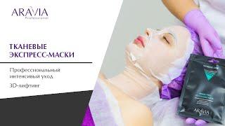 Интенсивный уход за лицом Профессиональные тканевые маски для лица и шеи ARAVIA Professional