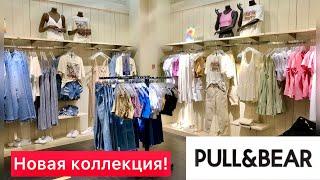 Pullandbear Новая коллекция Трендовые вещи Шопинг влог Женская одежда Джинсы Футболки vlog
