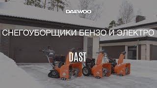 Обзор снегоуборщиков Daewoo [Daewoo Power Products Russia]