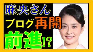 小林麻央さん(34) 【ブログを再開!?】 ~ちょっと感動する エピソード...