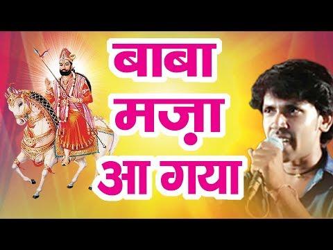 बाबा  | बाबा रामदेवजी का न्यू सुपरहिट विडियो Song - Baba Maza Aa Gya | एक बार जरूर देखे