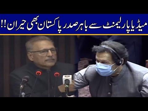 President Pakistan's Arif Alvi Surprised On Media Outside From Parliament