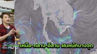 รู้ก่อนร้อนหนาว | 19-11-61 | ข่าวเช้าไทยรัฐ