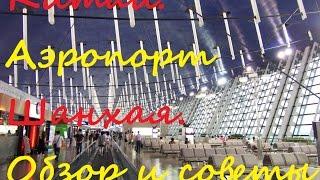 видео Международные аэропорты Китая