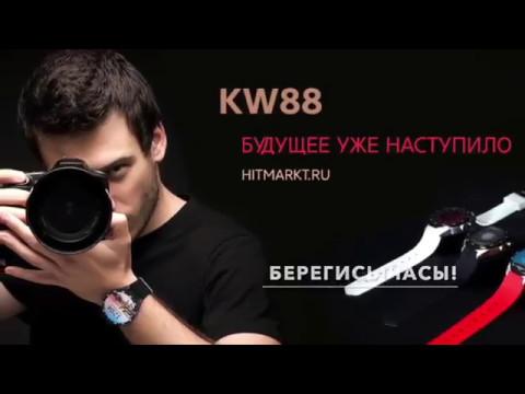 KW88 Kingwear - применение в повседневной жизни