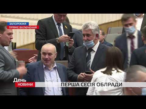 Телеканал TV5: Перша сесія Запорізької облради (пряме включення)