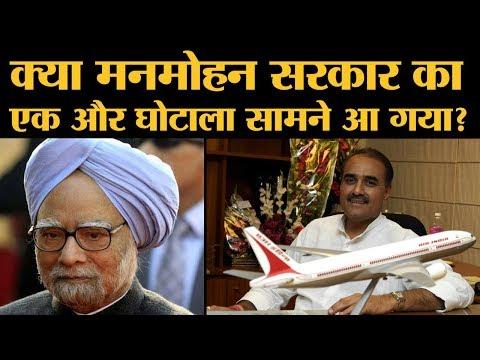 Praful Patel से Manmohan Government के दौरान हुए किन घोटालों पर पूछताछ कर रही ED l Air India Merger