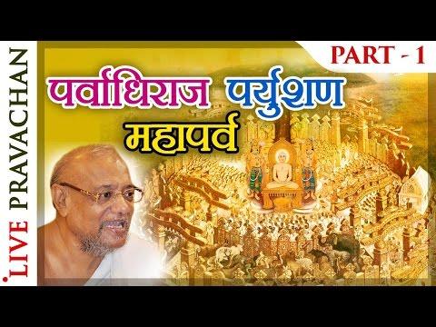 Paryushan Pravachan - Part 1 | Jain Lectures by Acharya Vijay Ratnasunder Suri M.S.