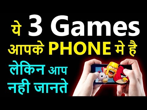 Hidden 3 Games On Your Phone You Should Know   Secret Games On Mobile   DK Tech Hindi
