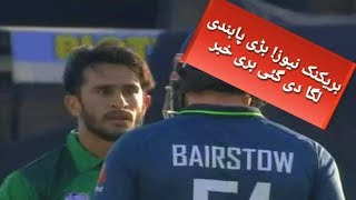 Jonny Bairstow and Eoin Morgan punished by ICC||  England Player Banned