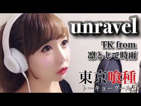 unravel/TK from 凛として時雨(TVアニメ『東京喰種トーキョーグール』OP)-cover【フル歌詞付き】リクエスト曲