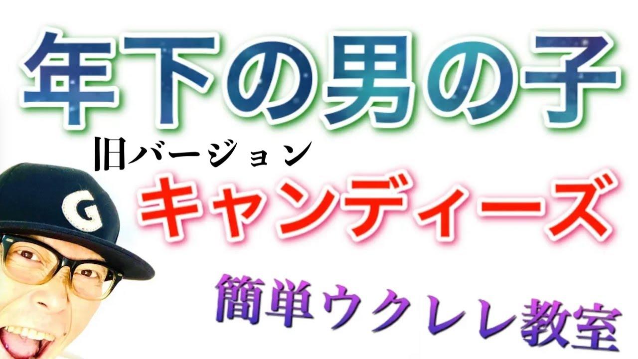 キャンディーズ - 年下の男の子(コード4つ)【ウクレレ 超かんたん版 コード&レッスン付】GAZZLELE