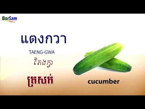 "Learn Thai Vocabulary, Vegetables, រៀនវាក្យស័ព្ទថៃ ""បន្លែ"""