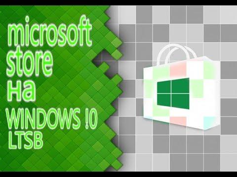 Windows Microsoft Store на Windows 10 Enterprise LTSB