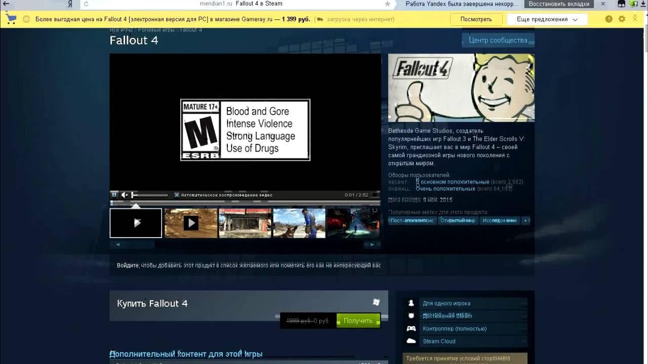 Вы покупаете игру fallout 4 со скидкой дешевле чем в steam с мгновенной доставкой на почту.