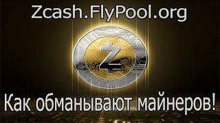 Как обманывают майнеров! Zcash.FlyPool.org