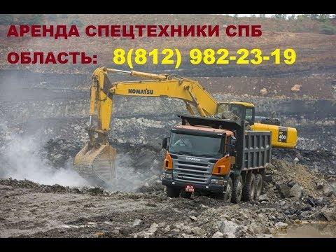 929-28-09 - Щебень грунт Песок с доставкой Купить Санкт-Петербург СПб