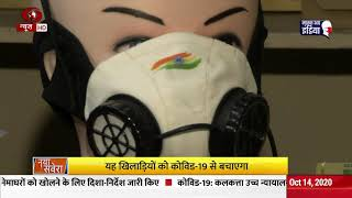 Special report on battery-operated masks designed by an IIT-Kharagpur alumni   Made In India