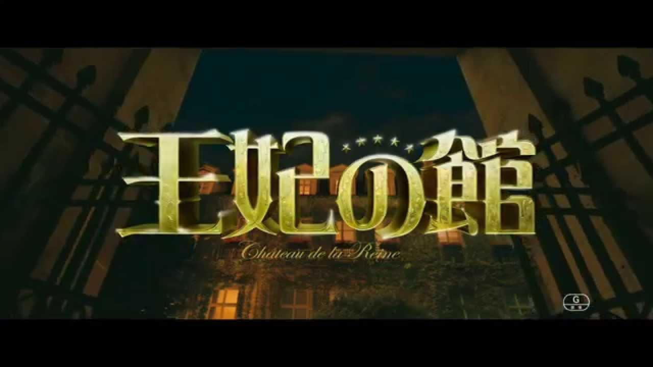 画像: 映画『王妃の館』予告編 youtu.be