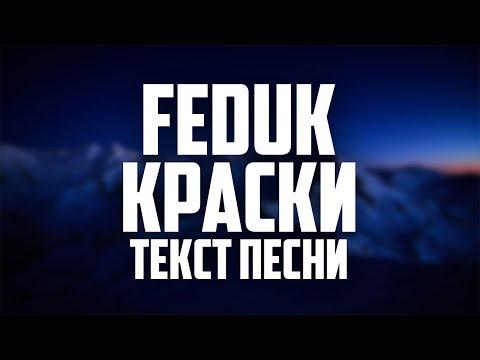 FEDUK - Краски (Текст песни, 2020)
