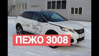 ПЕЖО 3008/Peugeot3008-французский Лексус-обзор автомобиля