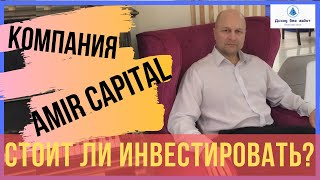 Amir Capital - стоит ли инвестировать в компанию? Доходность за 1,5 месяца.