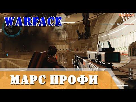 Warface Тактика Прохождения Спецоперация Марс Профи за 53 минуты