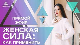 ЖЕНСКАЯ СИЛА Инструкция по применению Прямой эфир с Ольгой Найденовой Арканум ТВ